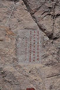 山壁上的字
