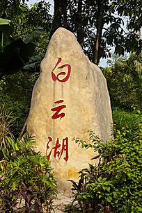 白云湖石头题词