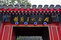 北京梅兰芳纪念馆
