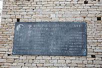石头墙上的毛主席语录