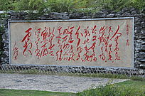 毛泽东字体 采桑子 重阳