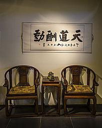 红木椅子茶几书法作品