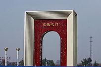 京畿之门大门
