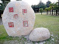 刻印章的巨石