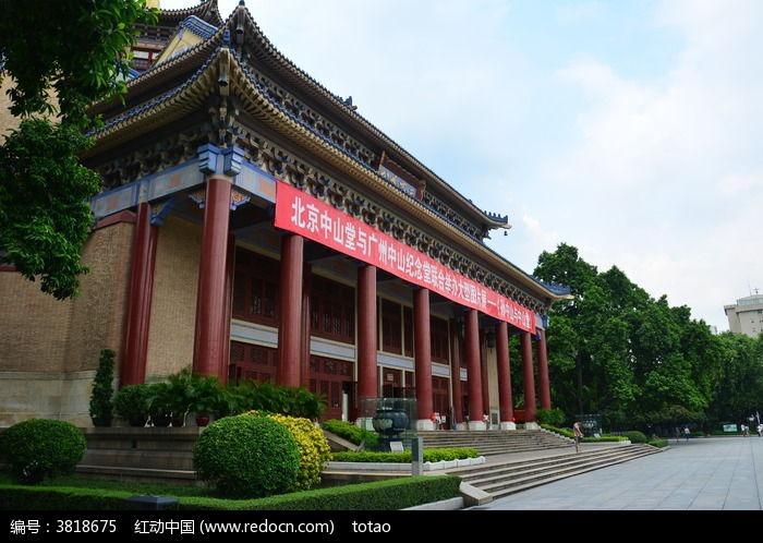 广州中山纪念堂名胜