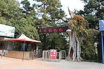 长沙森林动物园大门外景