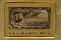 无纪年大清银行兑换券一百元