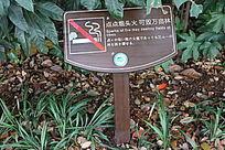 公园仿木雕刻禁止吸烟标识牌温馨示牌