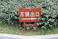 公园车辆指示牌