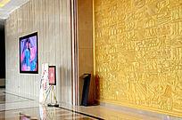 酒店金色形象雕琢背景墙