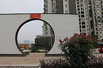 小区人和中国风墙建筑