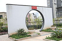 圆墙圆拱门艺术