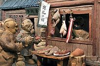 泥塑卖肉行业