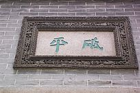 古老建筑中的牌匾