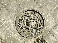 石刻鸳鸯荷花图案