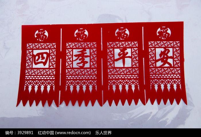 春节张贴的四季平安吊钱图片