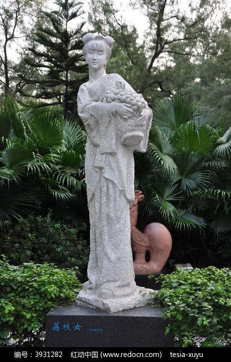 荔枝女雕像