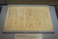 鲁迅手稿《从百草园到三味书屋》
