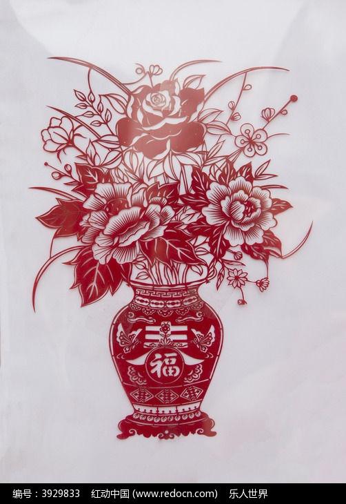 迎春福字花瓶剪纸图片