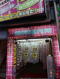 日本商业街免费案内所