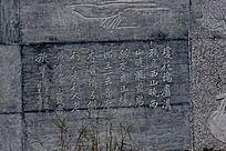 石刻诗歌古诗词