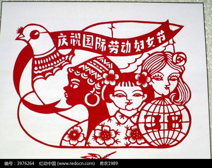 妇女节剪纸图片