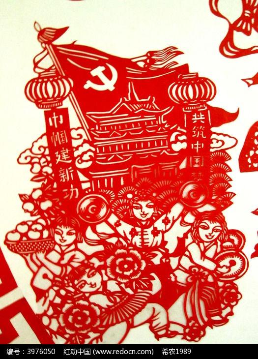 中国梦剪纸