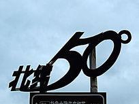 北纬50度地标