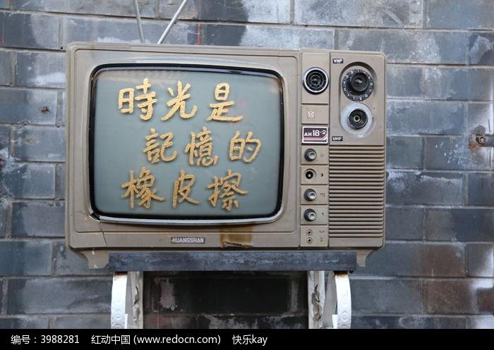老式电视机