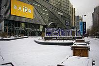 沈阳夏宫城市广场