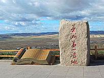 亚洲第一湿地石刻
