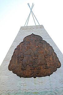 鄂伦春民族浮雕