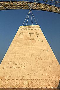 鄂伦春民族文化浮雕墙