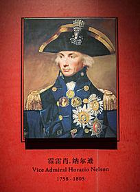 英国海军将领纳尔逊
