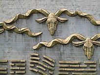 鄂温克自治旗广场文化墙