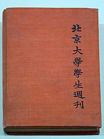 1920年北京大学学生周刊