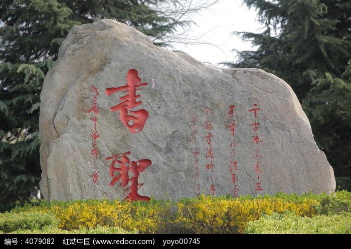 书圣石雕工程长沙不锈钢字体设计图图片
