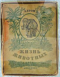 苏联《动物世界》书籍