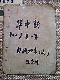 张永兴烈士译著《新中华》手稿