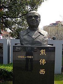 上海戏剧学院首任校长熊佛西塑像