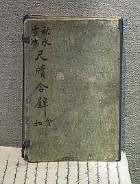 雪鸿秋水轩尺牍合壁(民国图书)