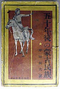 《五十年后蒙古民族》