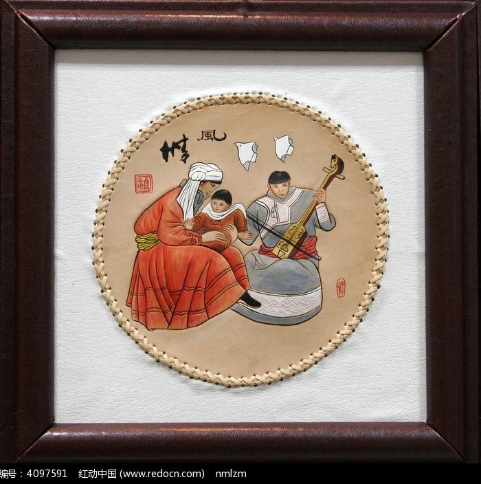 羊皮画 蒙古族牧民生活图片