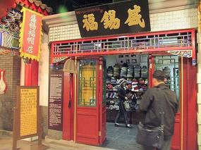 """北京百年老店""""盛锡福"""""""