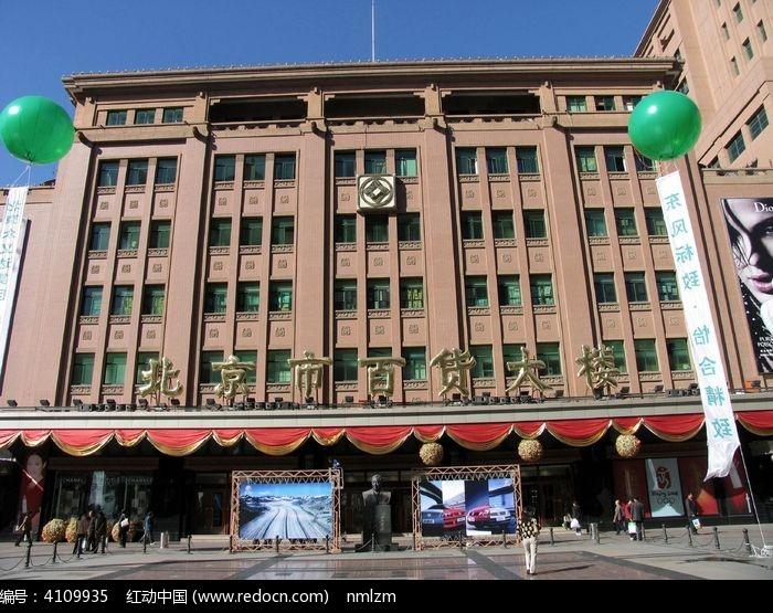 北京市百货大楼图片