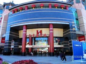 北京王府井 新东安市场