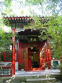 北京竹园古典风景