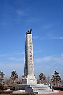 抗洪胜利纪念塔