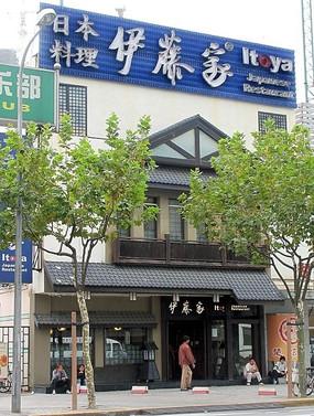日本料理伊藤家餐厅