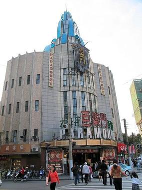 上海 百乐门大舞厅